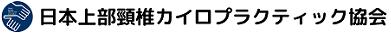 日本上部頸椎カイロプラクティック協会